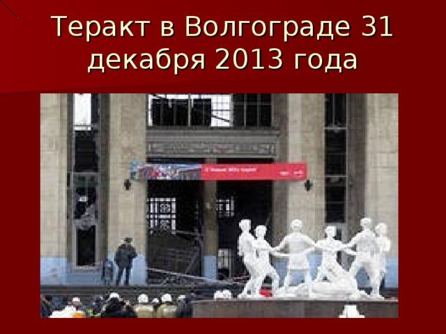 Теракт в Волгограде 31 декабря 2013 года