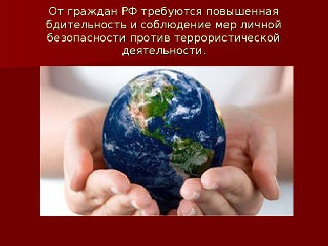 От граждан РФ требуются повышенная бдительность и соблюдение мер личной безопасности против террористической деятельности.