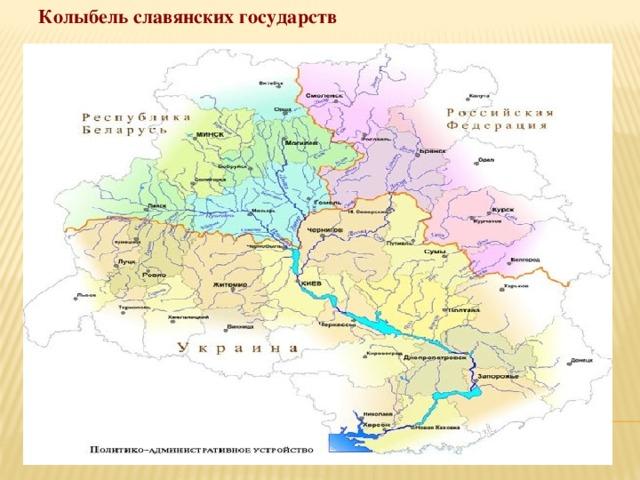 Колыбель славянских государств