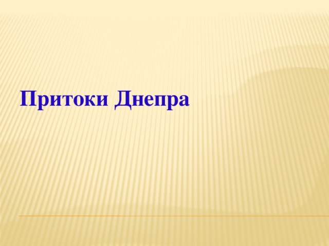 Притоки Днепра
