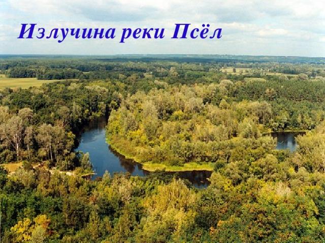 Излучина реки Псёл