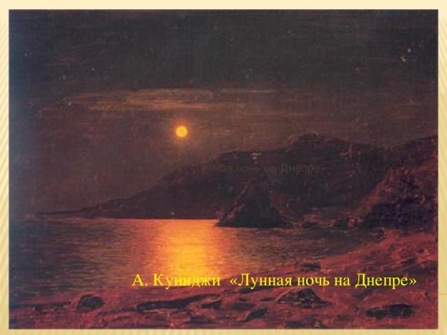 А. Куинджи «Лунная ночь на Днепре»  А. Куинджи «Лунная ночь на Днепре»