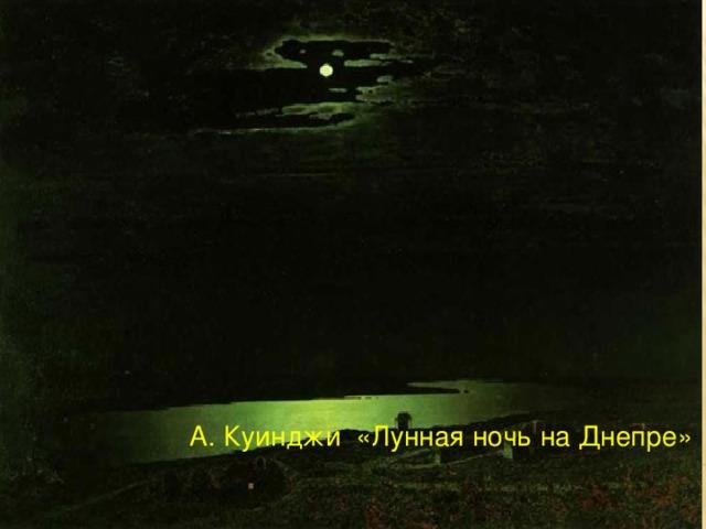 А. Куинджи «Лунная ночь на Днепре»