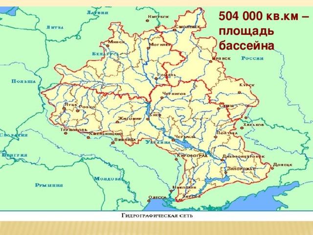 504 000 кв.км –площадь бассейна