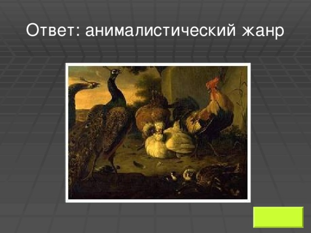 Ответ: анималистический жанр