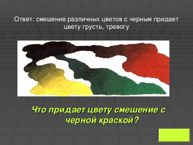 Ответ: смешение различных цветов с черным придает цвету грусть, тревогу Что придает цвету смешение с черной краской?