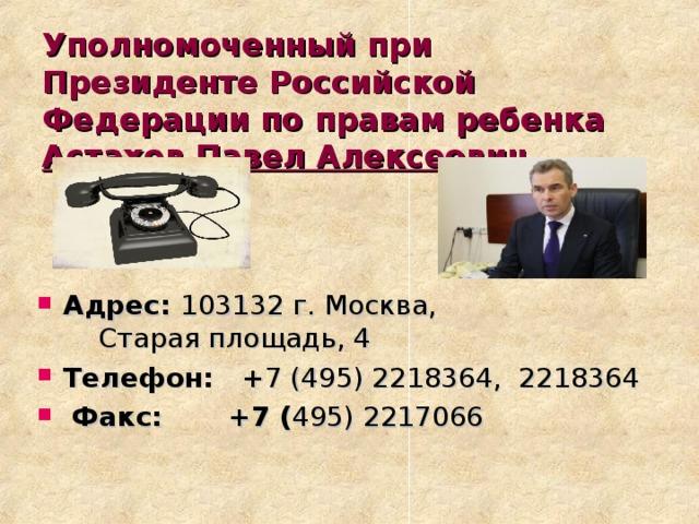 Уполномоченный при Президенте Российской Федерации по правам ребенка  Астахов Павел Алексеевич