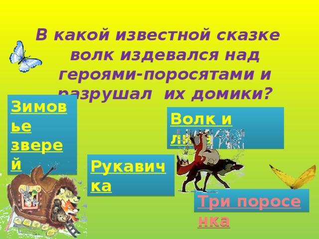 В какой известной сказке волк издевался над героями-поросятами и разрушал их домики? Зимовье зверей Волк и лиса Рукавичка