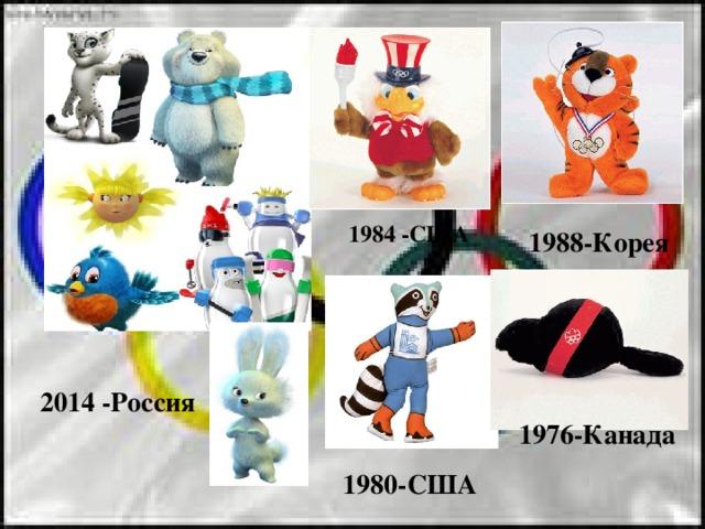 1984 -США  1988-Корея 2014 -Россия 1976-Канада 1980-США