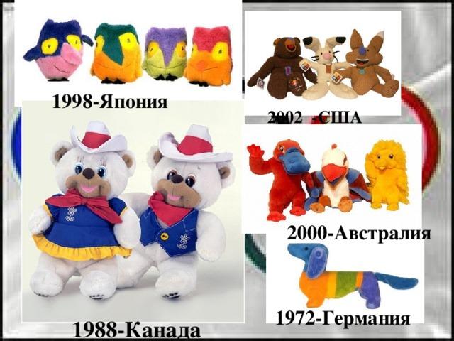 1998-Япония 2002 -США 2000-Австралия 1972-Германия 1988-Канада
