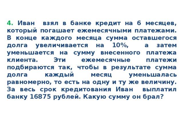 Иван взял кредит на срок 5 месяцев получить кредит в краснодаре с плохой историей