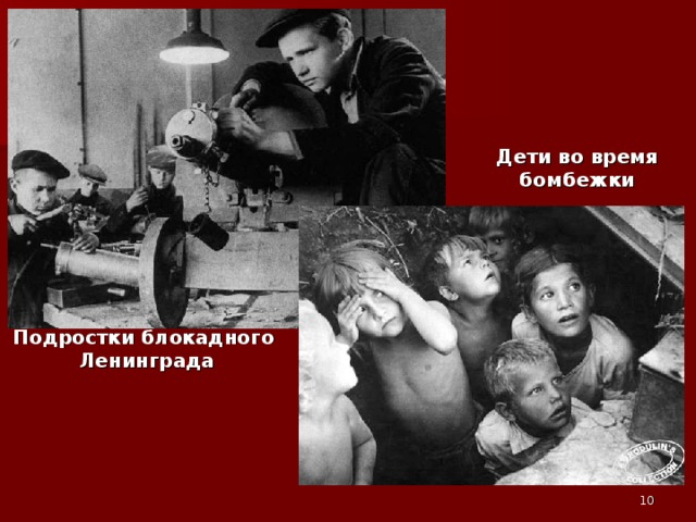 Дети во время бомбежки Подростки блокадного Ленинграда