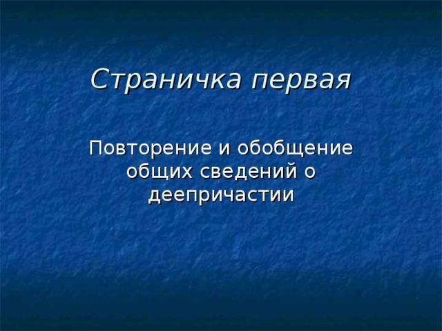 Страничка первая Повторение и обобщение общих сведений о деепричастии