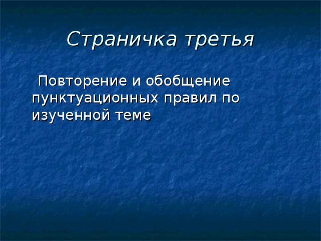 Страничка третья  Повторение и обобщение пунктуационных правил по изученной теме