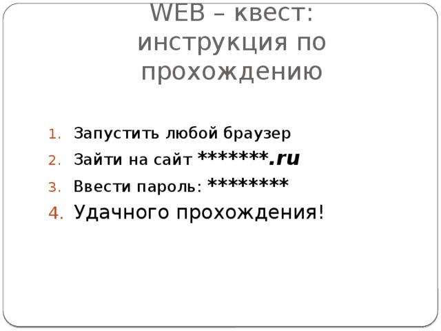WEB – квест:  инструкция по прохождению