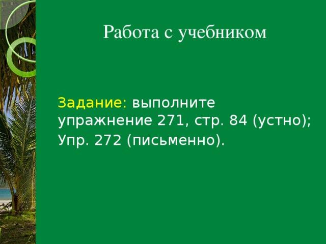 Работа с учебником Задание: выполните упражнение 271, стр. 84 (устно); Упр. 272 (письменно).