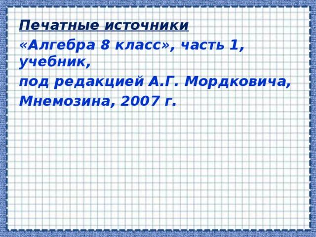 Печатные источники «Алгебра 8 класс», часть 1, учебник, под редакцией А.Г. Мордковича, Мнемозина, 2007 г.