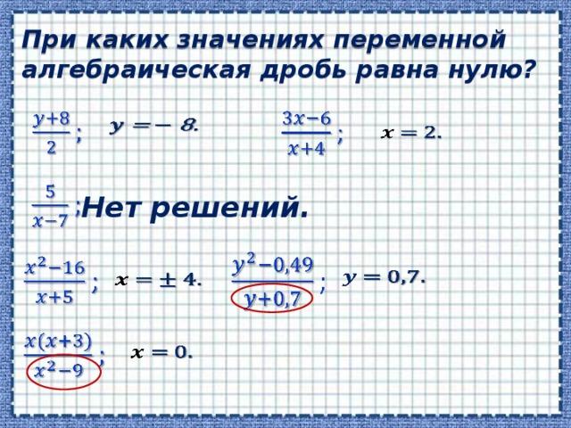 При каких значениях переменной алгебраическая дробь равна нулю?      Нет решений.
