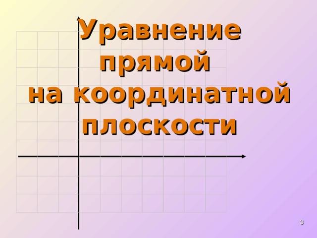 Уравнение прямой  на координатной плоскости
