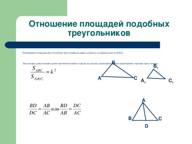 Решение задач по теме подобие треугольника реакция связи техническая механика примеры решения задач