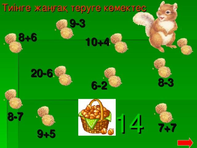 Тиінге жаңғақ теруге көмектес 9-3 8+6 10+4 20-6 8-3 6-2 14 8-7 7+7 9+5