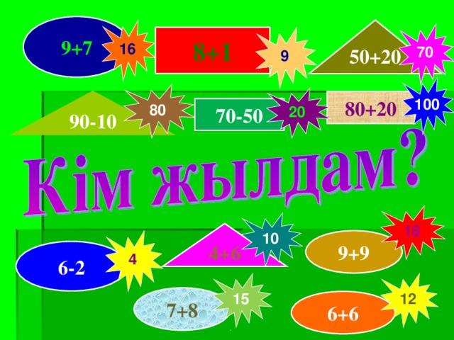9+7 50+20 16 70 9 8+1 100 80 20 80+20 90-10 70-50 18 10 4+6 4 9+9 6-2 15 12 7+8 6+6