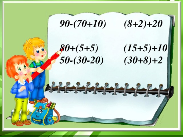 90-(70+10) (8+2)+20  80+(5+5) (15+5)+10  50-(30-20) (30+8)+2