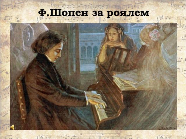 Ф.Шопен за роялем