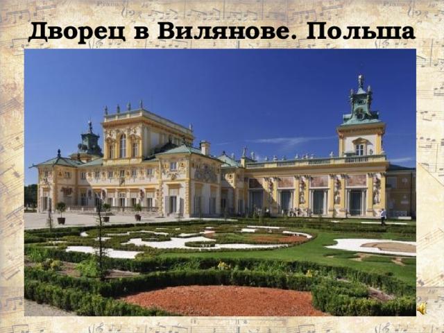 Дворец в Вилянове. Польша