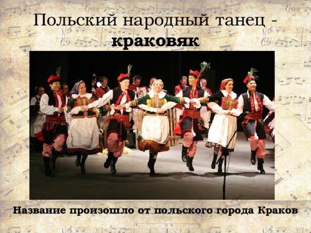 Польский народный танец - краковяк Название произошло от польского города Краков