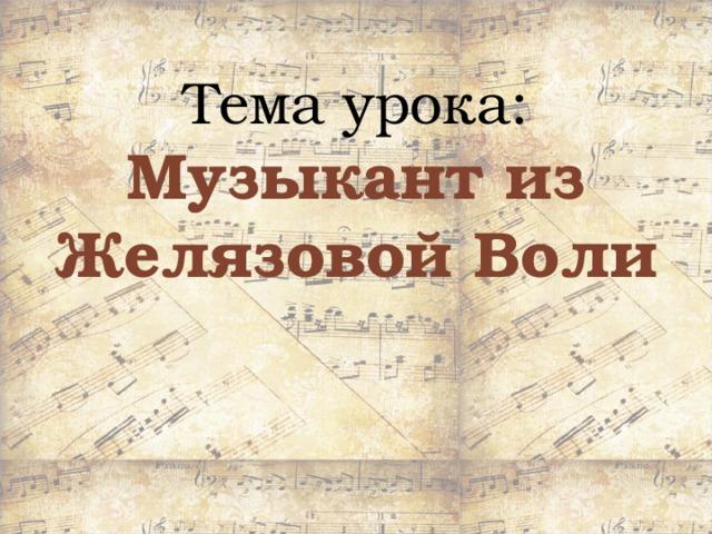 Тема урока:  Музыкант из Желязовой Во ли
