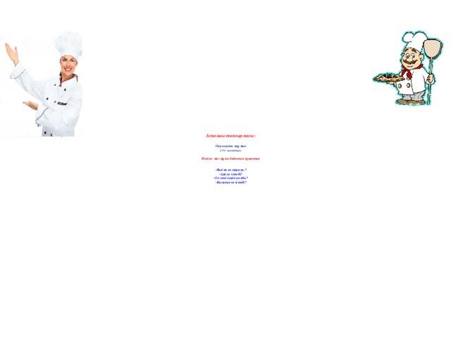 Аспазшы тапсырмасы:    Оқулықпен жұмыс   249-жаттығу   Әңгіме мазмұны бойынша сұрақтар    -Әңгіме не туралы?  -Ара не істеді?  -Ол нені көріп қалды?  -Қызанақ не істеді?
