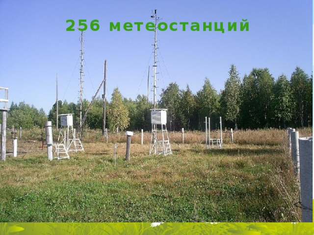 256 метеостанций