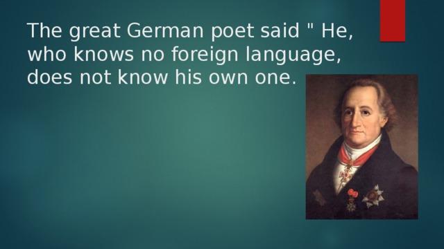 The great German poet said