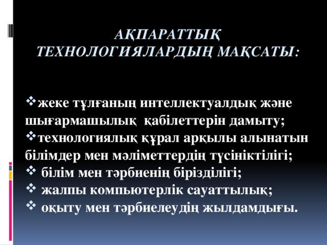 Ақпараттық технологиялардың мақсаты: