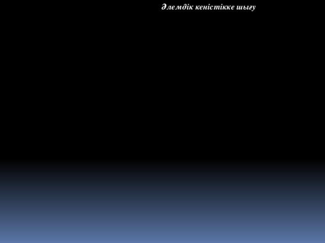 АКТ тиімділігі Әлемдік кеністікке шығу АКТ тиімділігі Әлемдік кеністікке шығу