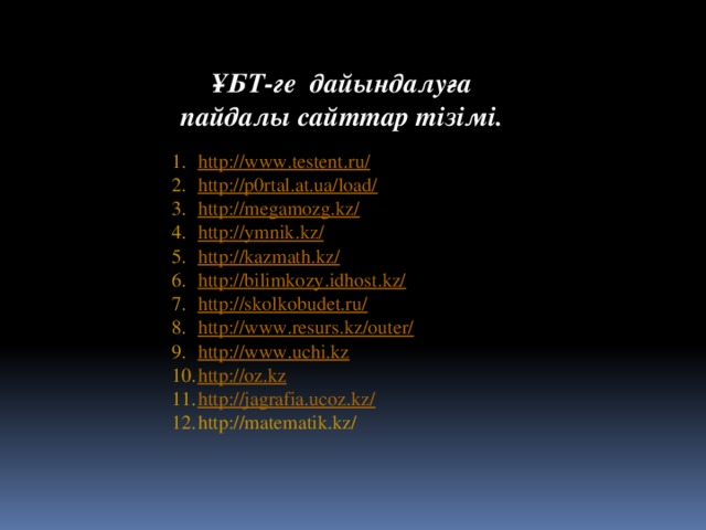 ҰБТ-ге дайындалуға пайдалы сайттар тізімі.