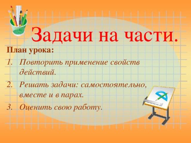 Задачи на части 5 класс с решением презентация экзаменационные задачи с решениями по теме