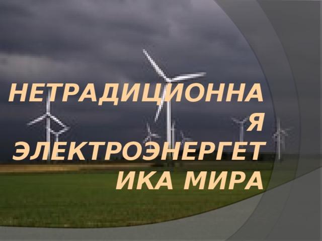 Нетрадиционная электроэнергетика мира