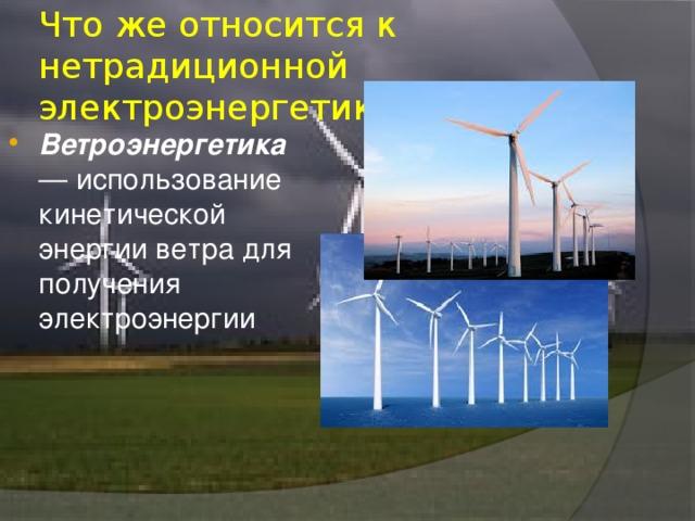Что же относится к нетрадиционной электроэнергетике