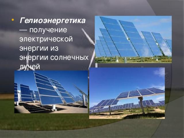 Гелиоэнергетика — получение электрической энергии из энергиисолнечных лучей