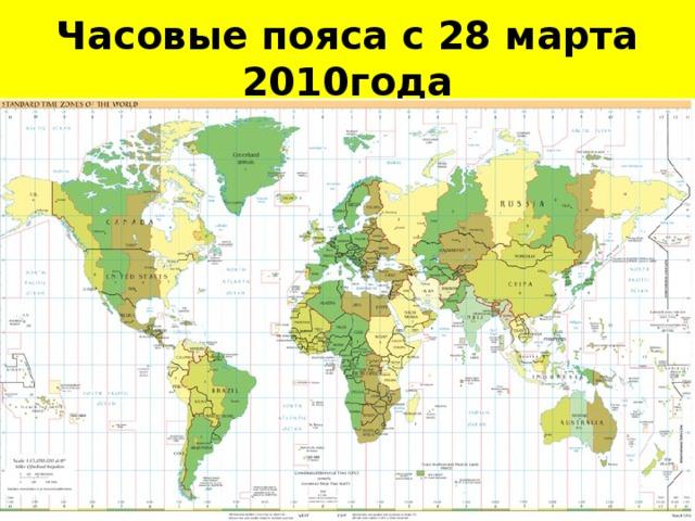 Часовые пояса с 28 марта 2010года