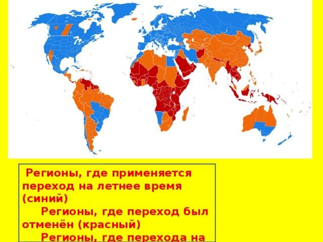 Регионы, где применяется переход на летнее время (синий)  Регионы, где переход был отменён (красный)  Регионы, где перехода на летнее время никогда не было(бардовый)