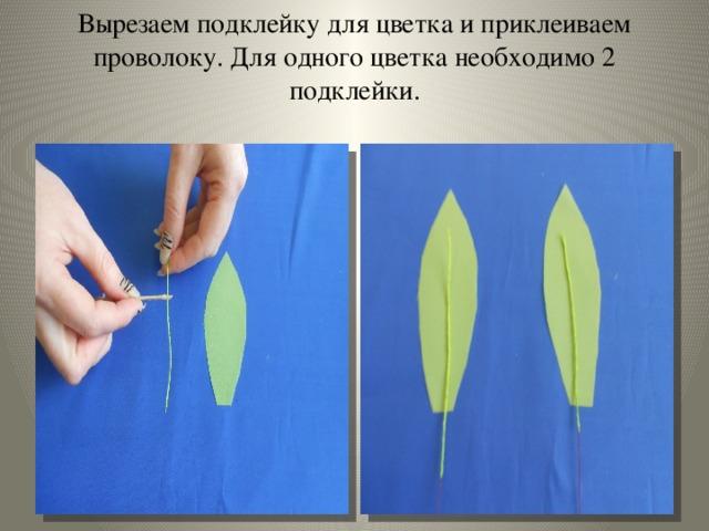 Вырезаем подклейку для цветка и приклеиваем проволоку. Для одного цветка необходимо 2 подклейки.