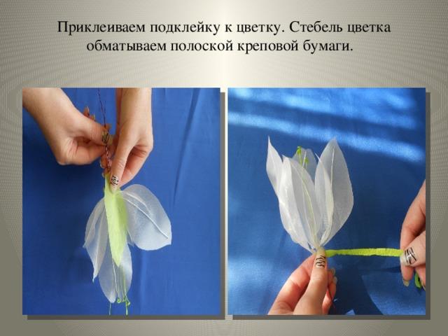 Приклеиваем подклейку к цветку. Стебель цветка обматываем полоской креповой бумаги.