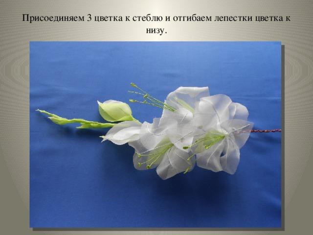 Присоединяем 3 цветка к стеблю и отгибаем лепестки цветка к низу.