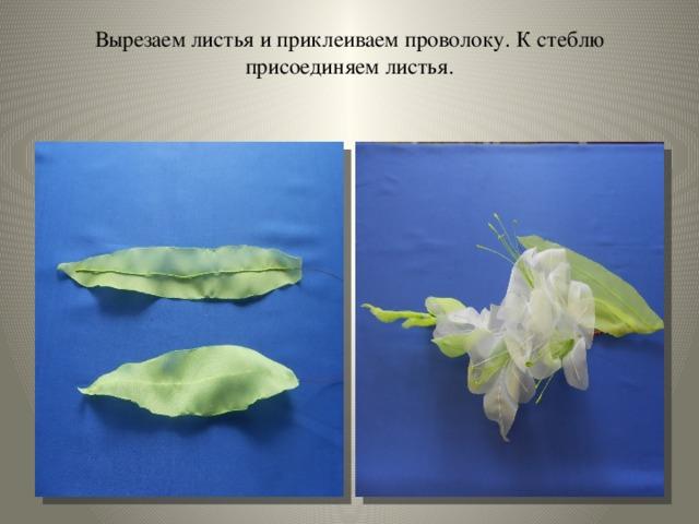 Вырезаем листья и приклеиваем проволоку. К стеблю присоединяем листья.