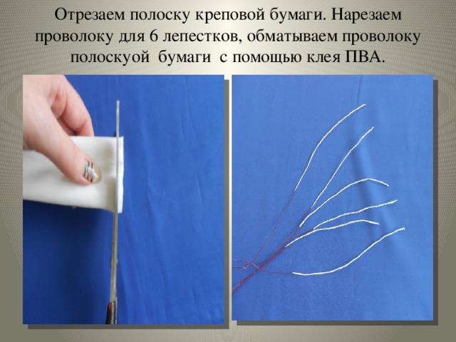 Отрезаем полоску креповой бумаги. Нарезаем проволоку для 6 лепестков, обматываем проволоку полоскуой бумаги с помощью клея ПВА.