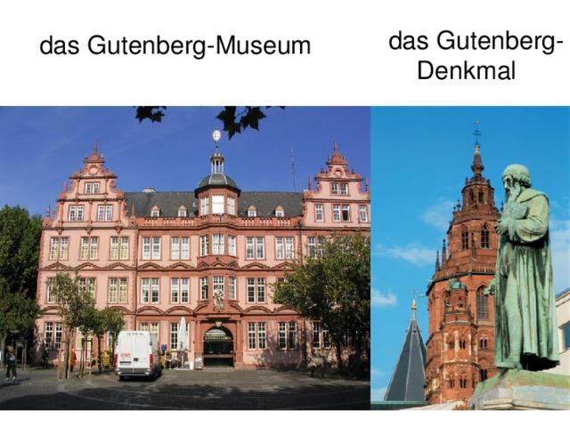 das Gutenberg-  Denkmal das Gutenberg-Museum