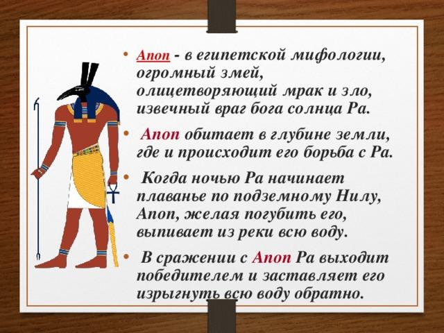 Древние боги египта доклад 7191